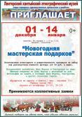 """""""НОВОГОДНЯЯ МАСТЕРСКАЯ ПОДАРКОВ"""""""