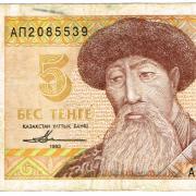 Банкнота 5 тенге