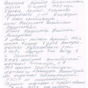 Биография Назаргалеева М.Б.