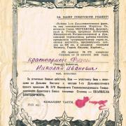 Благодарность. Объявлена Благодарность красноармейцу Фурсову Николаю Ивановичу за отличные боевые действия.