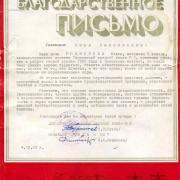 Благодарственное письмо Родионовой Нины Николаевны