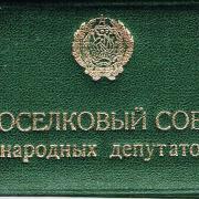 Депутатское удостоверение