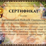 """II РЕГИОНАЛЬНЫЙ ФЕСТИВАЛЬ """"ХАТЛЫЕ"""" (г. Мегион)"""