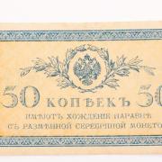 Казначейский разменный знак номинальной стоимостью «Пятьдесят копеек», образец 1915 г.