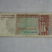 Купон Национальный Банк украины 200000 Украинских карбонцев