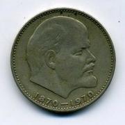 Монета юилейная 1 рубль 1970 г. Сто лет со дня рождения В.И. Ленина