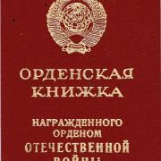 Орденская книжка награжденного орденом Отечественной войны.