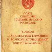 Удостоверение к медали «За победу над Германией в Великой Отечественной войне 1941-1945гг»