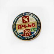 Значок сувенирный. ПЧ-66 - 20 лет
