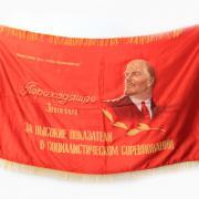 Знамя переходящее
